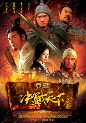 Red Cliff 2 Online izle