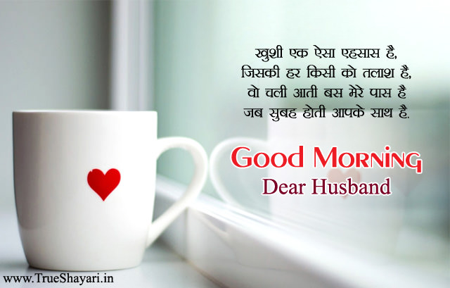 Good Morning Quotes For Wife In Hindi: Gud Mrng Pics For Hubby