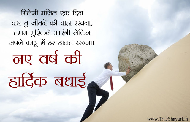Hindi Poem For New Year 2018   Poemsview.co