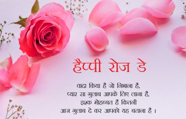 रोज डे शायरी - 7th Feb Happy Rose Day Images with Shayari
