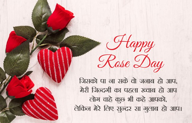Gulab Shayari - 7th Feb Happy Rose Day Images with Shayari