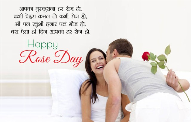Happy Rose Day for Husband Wife - 7th Feb Happy Rose Day Images with Shayari
