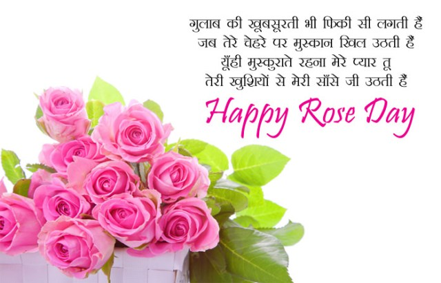 Rose Day Images with Shayari - 7th Feb Happy Rose Day Images with Shayari