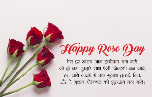 rose shayari in hindi - 7th Feb Happy Rose Day Images with Shayari