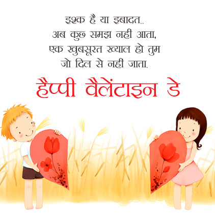 Cute Valentine Day Love DP for BF GF