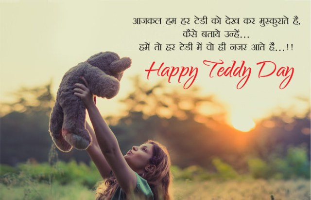 Teddy Day Images for Boyfriend - Cute Happy Teddy Day Images for Whatsapp
