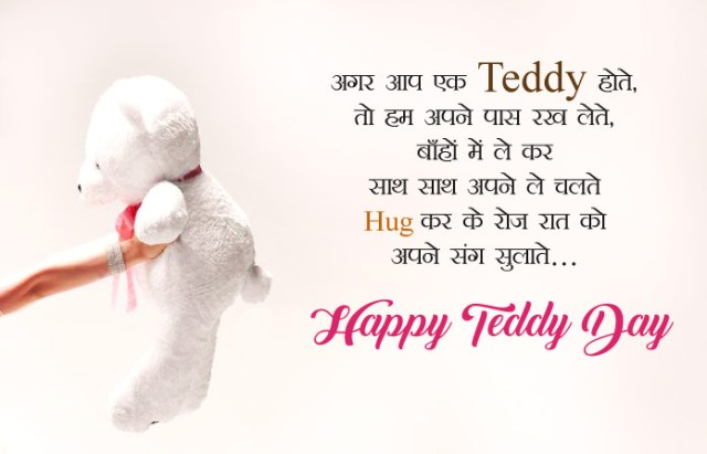 Teddy Day Images with Shayari - Cute Happy Teddy Day Images for Whatsapp