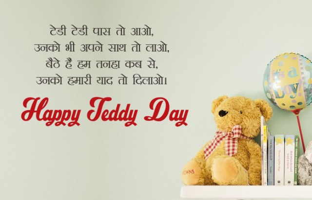Teddy Day Shayari with Images - Cute Happy Teddy Day Images for Whatsapp