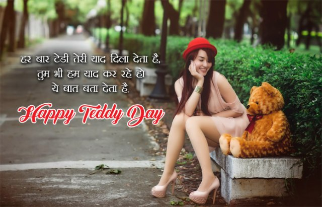 Teddy Love Messages in Hindi - Cute Happy Teddy Day Images for Whatsapp