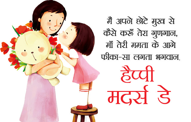 Happy Mothers Day Images In Hindi English With Shayari
