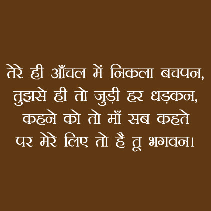 Best Lines on Mother in Hindi