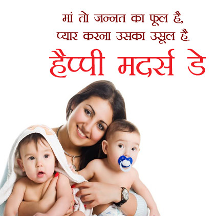 Happy Mothers Day DP in Hindi