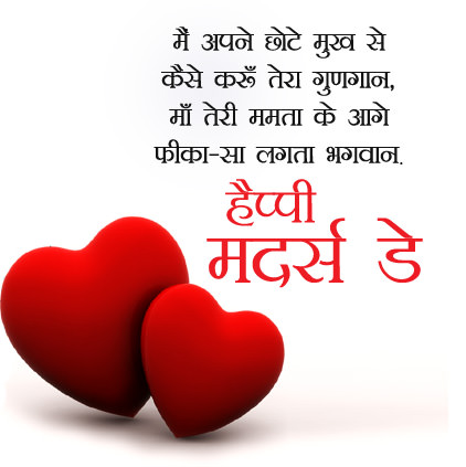 Happy Mothers Day in Hindi