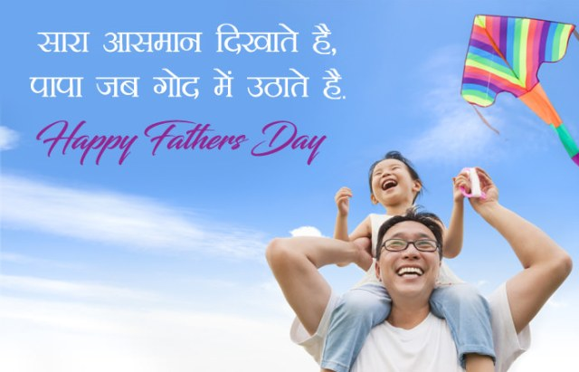 Fathers Day Images In Hindi From Daughter Son Shayari Sms 4 Lovers