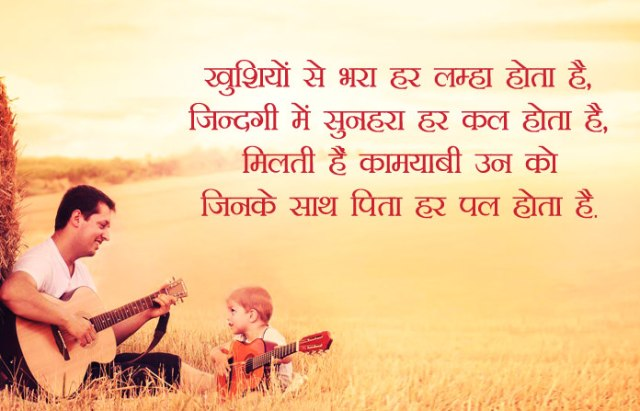 Beautiful Fathers Day Wishes in Hindi - Fathers Day Images
