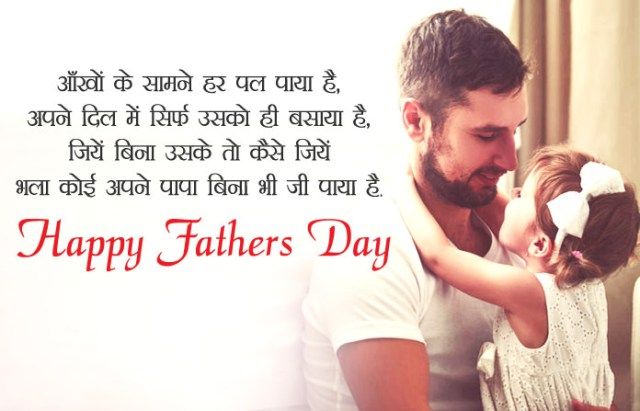 Heart Touching Lines on Father in Hindi - Fathers Day Images