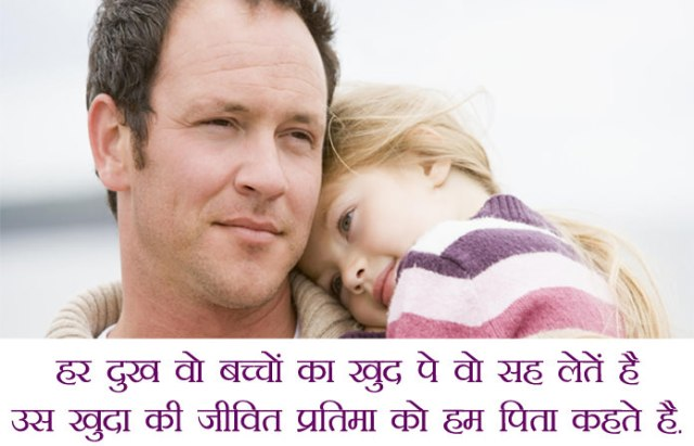 Meaning of Dad in Hindi - Fathers Day Images