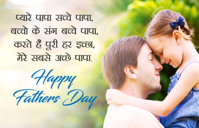 Papa Images in Hindi - Fathers Day Images