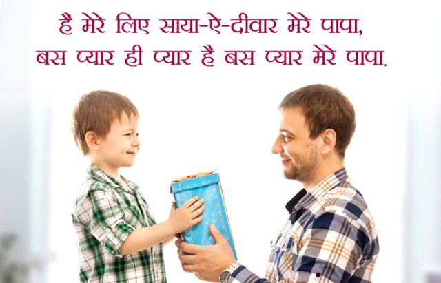 Papa Love Status in Hindi - Fathers Day Images