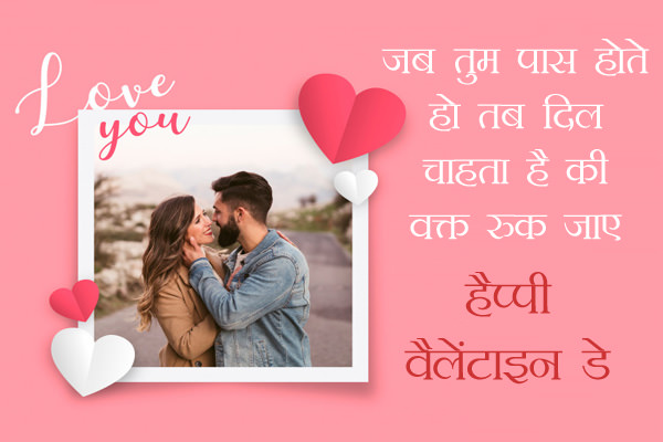 Special 14th Feb Happy Valentines Day Status, Love Quotes English Hindi