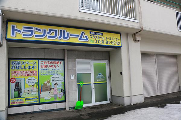 トランクルーム名古屋小型店