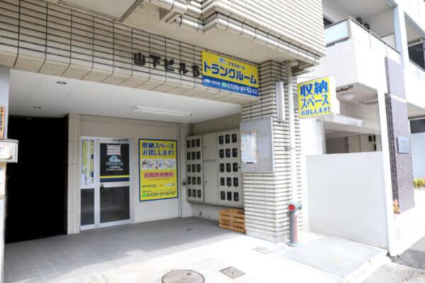 トランクルーム広島昭和町店