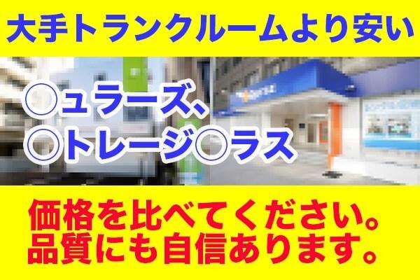 トランクルーム札幌 大手トランクルームより安い