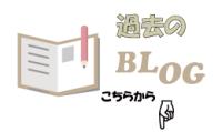 過去のブログ 大
