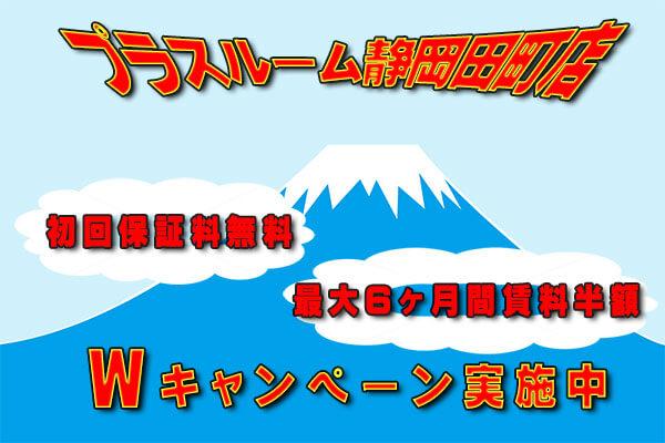 静岡田町店 Wキャンペーン