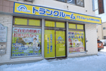 トランクルーム札幌菊水元町店