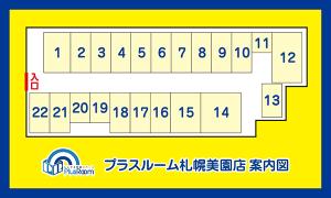 トランクルーム札幌美園店 案内図