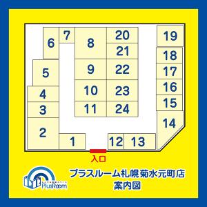 トランクルーム札幌菊水元町店 案内図