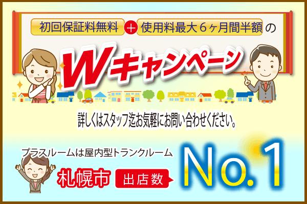 トランクルーム札幌 Wキャンペーン