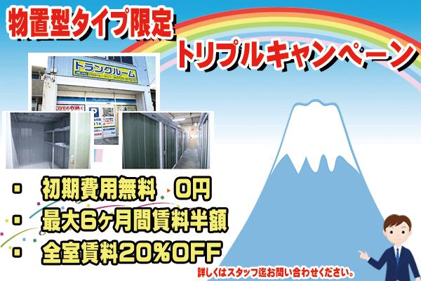 静岡田町店限定キャンペーン