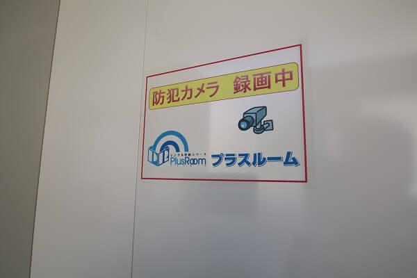 トランクルーム神奈川菅田店 防犯カメラ