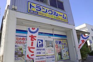 トランクルーム静岡田町店