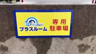 福岡柳河内店 駐車スペース動画