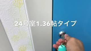 トランクルーム札幌平岸店 室内動画バナー