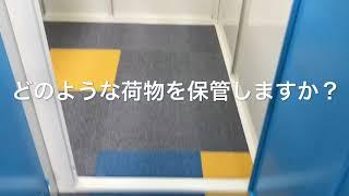 トランクルーム札幌北8条店 室内動画バナー