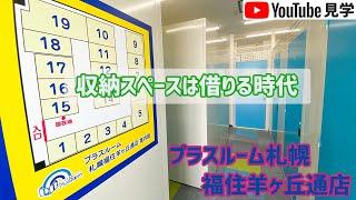トランクルーム札幌福住羊ケ丘店 室内動画バナー