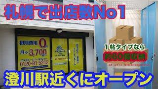 トランクルーム札幌澄川店 室内動画バナー