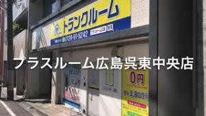 広島呉東中央店 動画サムネイル