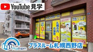 トランクルーム札幌西野店 動画サムネイル