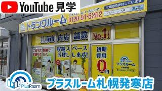 トランクルーム札幌発寒店 動画サムネイル