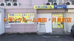 トランクルーム広島海田町月見町店 動画サムネイル