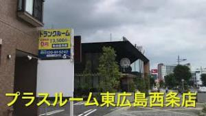 トランクルーム東広島西条店動画サムネイル