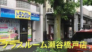 トランクルーム瀬谷橋戸店動画サムネイル