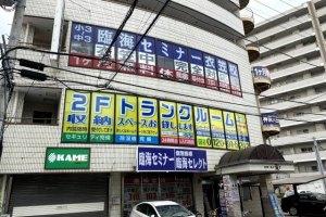 トランクルーム横須賀衣笠栄町店
