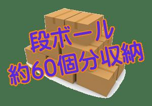 レンタルボックス ダンボール収納例