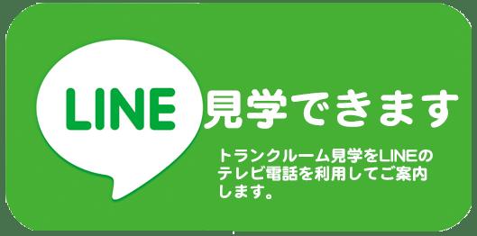 トランクルーム名古屋金山店LINE見学